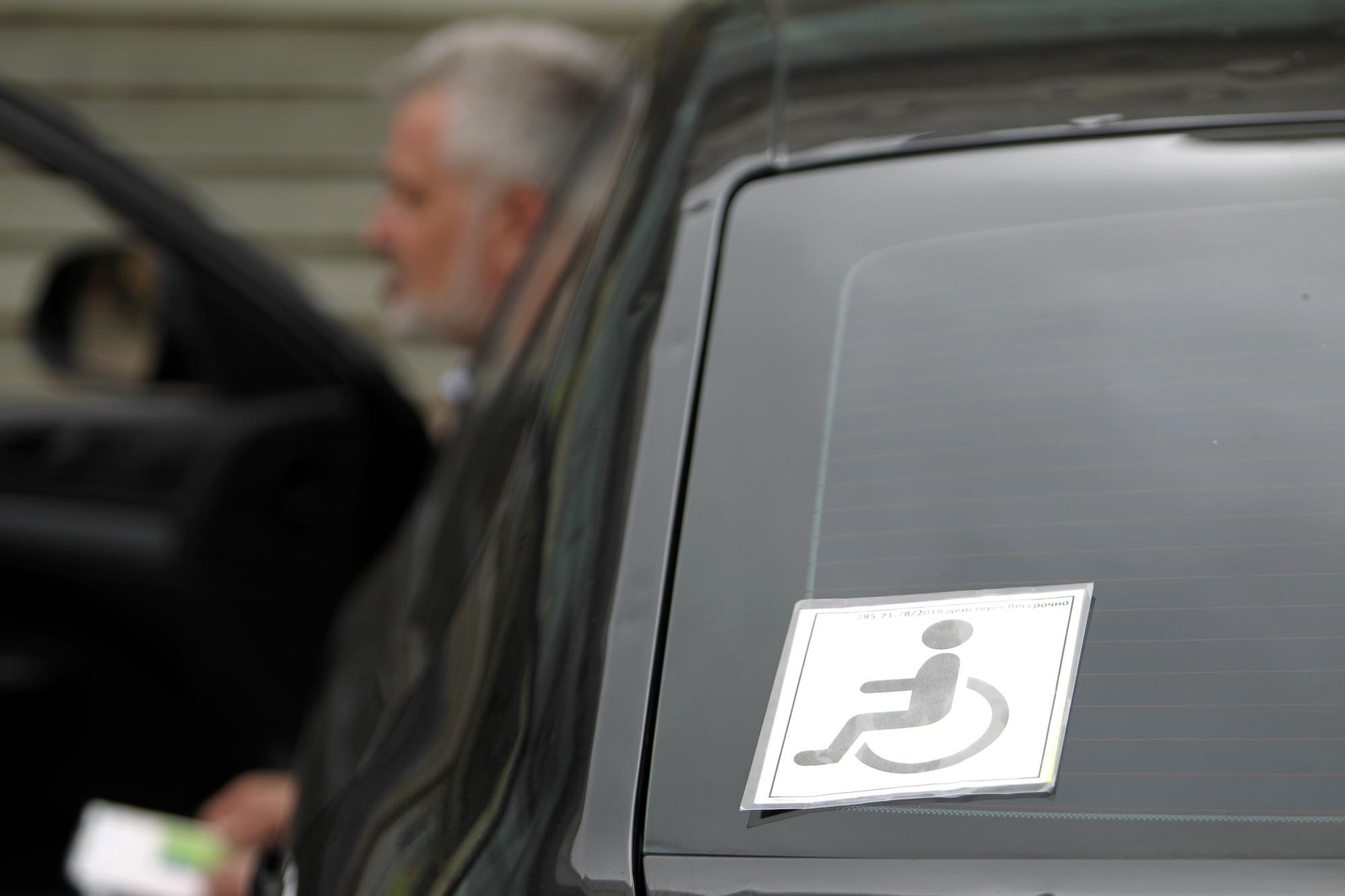парковка, стоянка, автомобиль, инвалиды