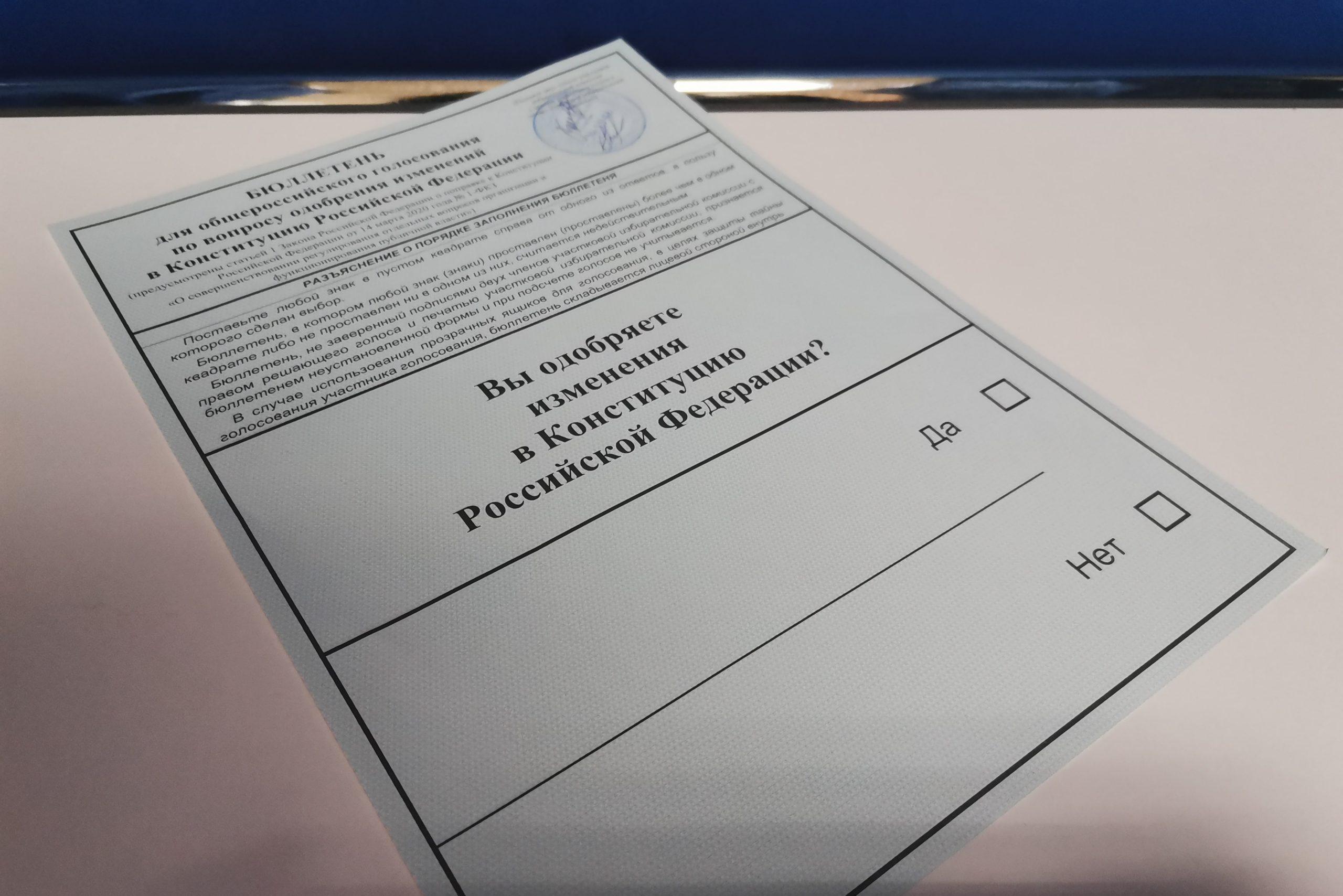 голосование по поправкам к Конституции 2020 бюллетень
