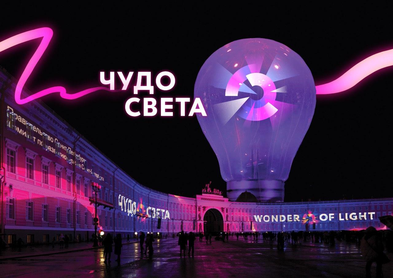 афиша фестиваля чудо света