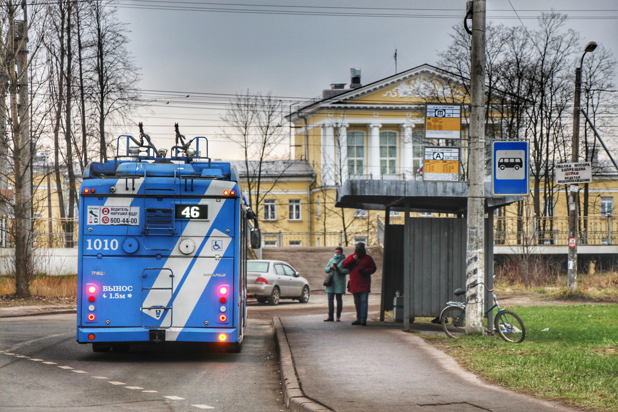 троллейбус 46, электробус, железнодорожная станция Сергиево