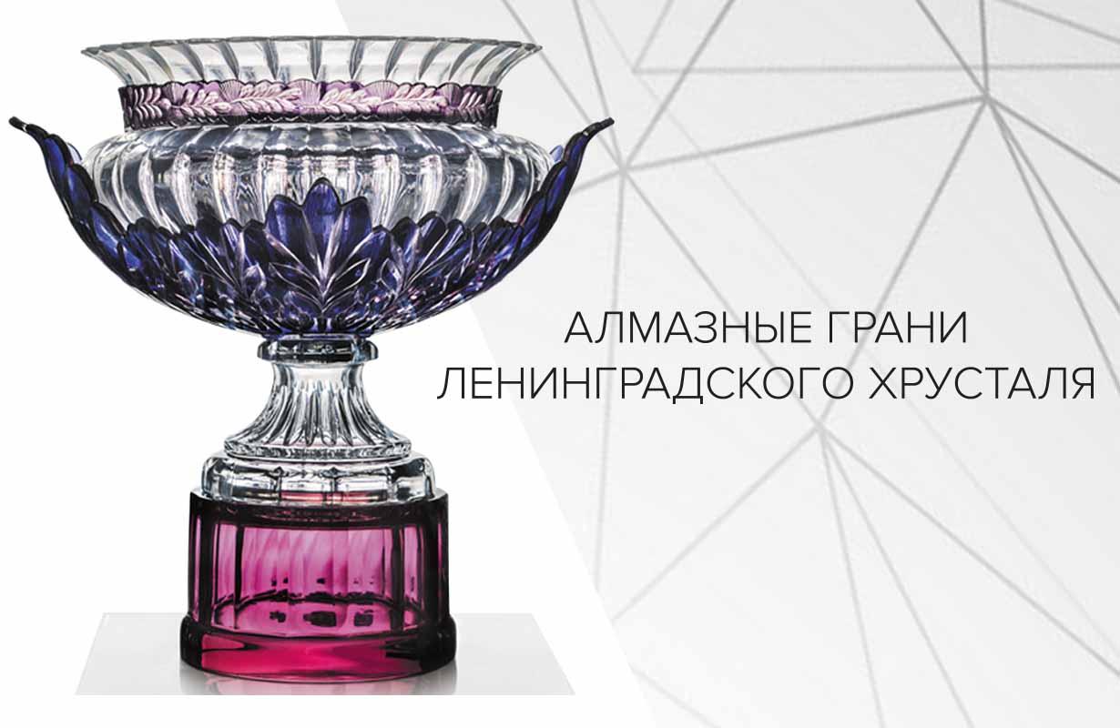 выставка «Алмазные грани ленинградского хрусталя»