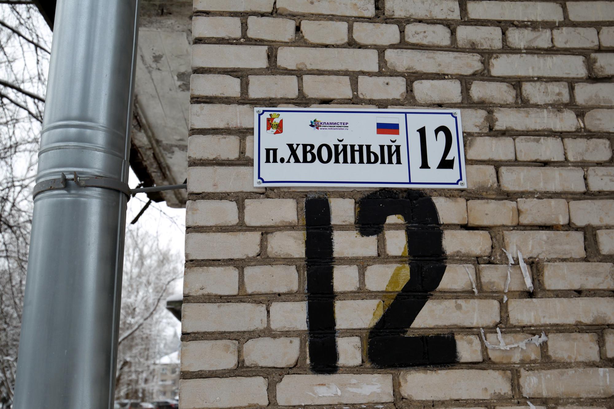посёлок Хвойный, табличка с адресом