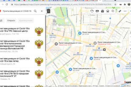 снимок экрана, яндекс карты, пункты вакцинации от коронавируса