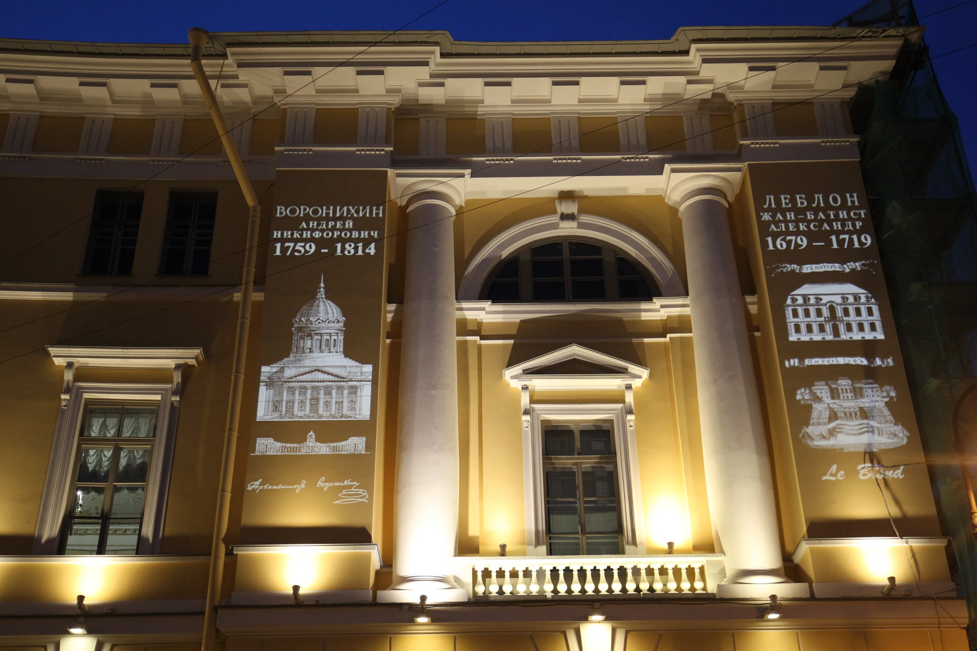 световая проекция, подсветка, здание КГА, площадь Ломоносова