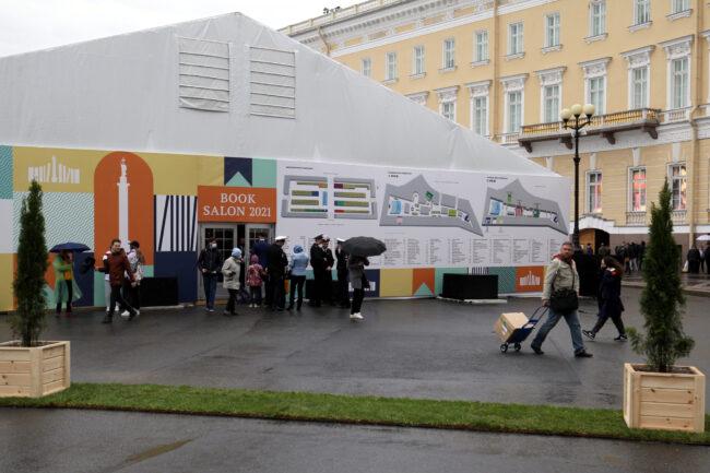 книжный салон, шатёр, Дворцовая площадь