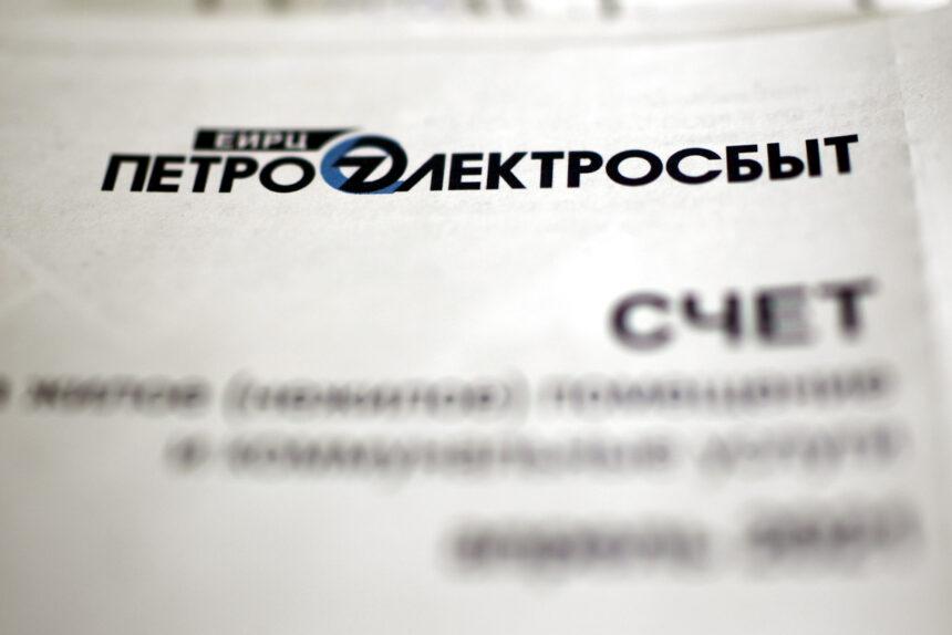 Коммунальные платежи, квитанции Петроэлектросбыта