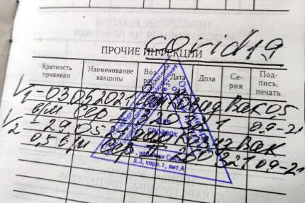 вакцинация, прививка от коронавируса, сертификат о прививке