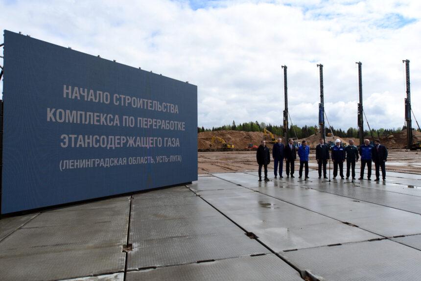 Усть-Луга, закладка газоперерабатывающего завода