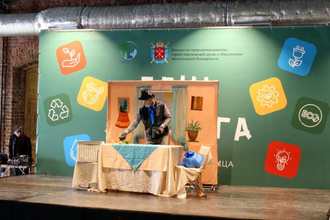день эколога, театральное представление, экологическое просвещение