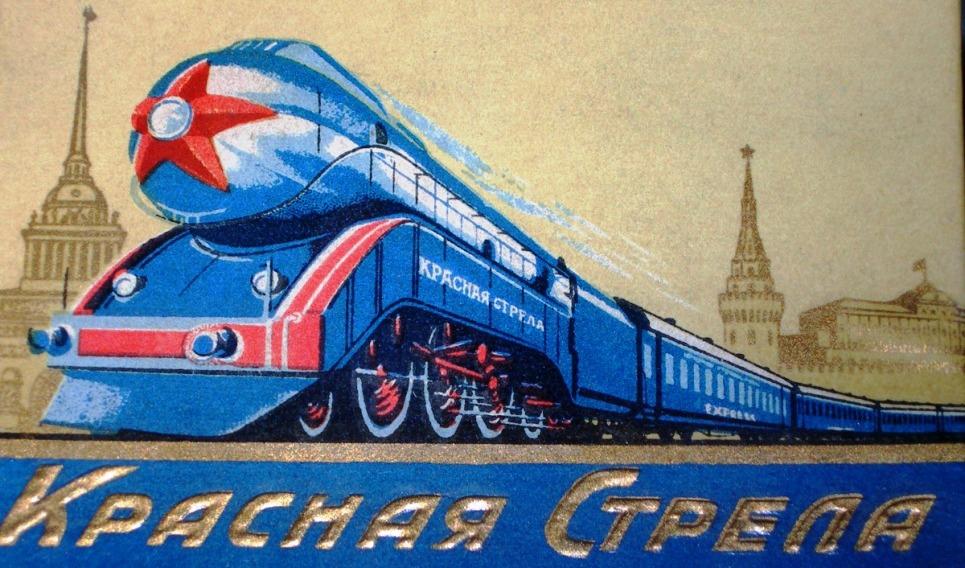 Красная стрела, поезд, открытка