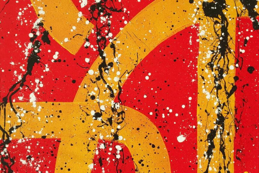 Александр Дуал, картина 'Номер 1', абстрактная живопись