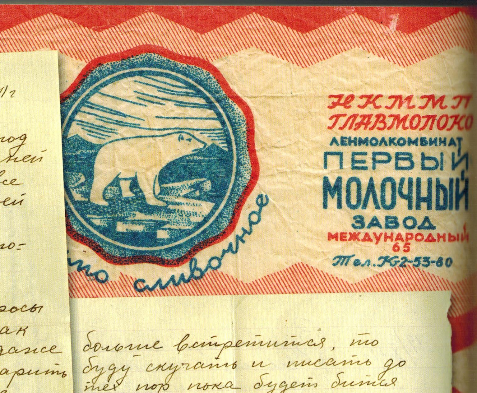 выставка Наши люди, музей Анны Ахматовой в Фонтанном доме, письмо, упаковка
