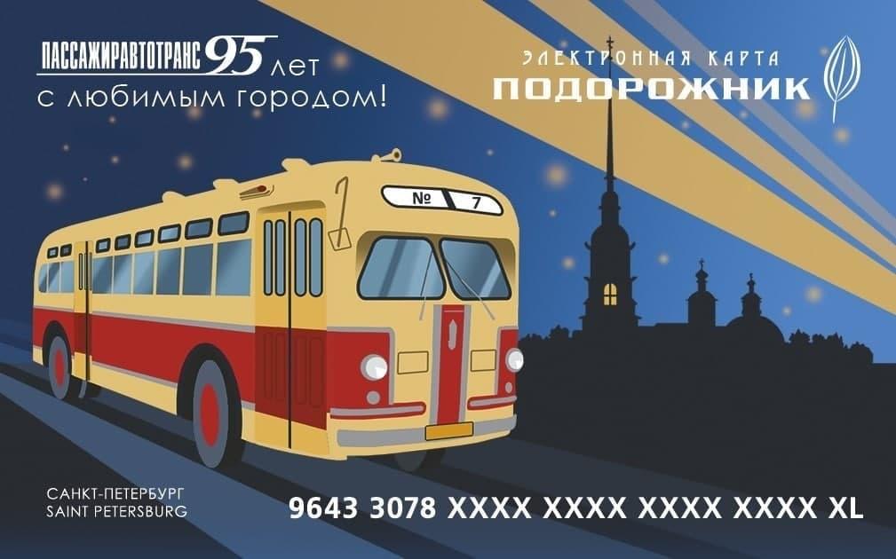 Подорожник к 95-летию автобусного движения, проездной билет